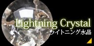 ライトニング水晶