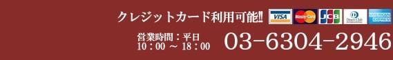 【営業時間】10:00〜18:00 / 【電話番号】03-6304-2946