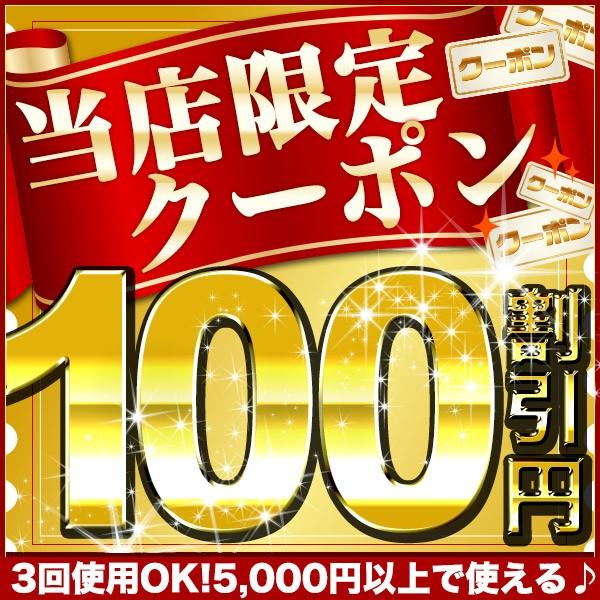 【店内全品】100円引き!3回使える♪