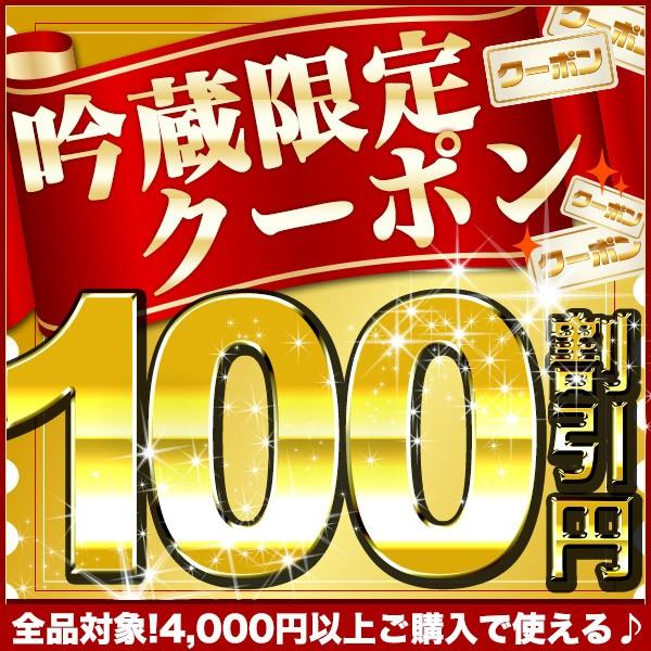 店内全商品対象!4000円以上お買上げで100円OFF!