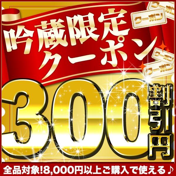 店内全商品対象!8000円以上お買上げで300円OFF!