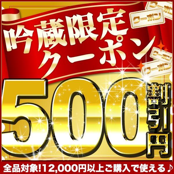 店内全商品対象!12000円以上お買上げで500円OFF!