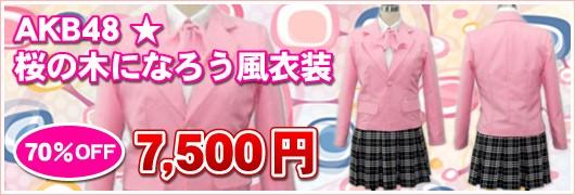 AKB48 ★桜の木になろう風衣装