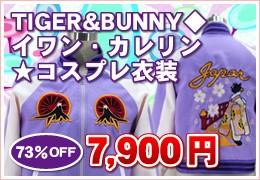 TIGER&BUNNY◆イワン・カレリン(上着)★コスプレ衣装