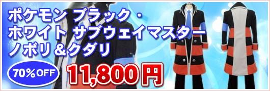 ポケモン ブラック・ホワイト サブウェイマスター ノボリ&クダリ☆コスプレ衣装(new ver.)