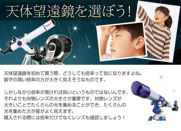 天体望遠鏡を選ぼう!