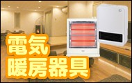 電気暖房器具