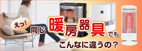 えっ!同じ暖房器具でもこんなに違うの?