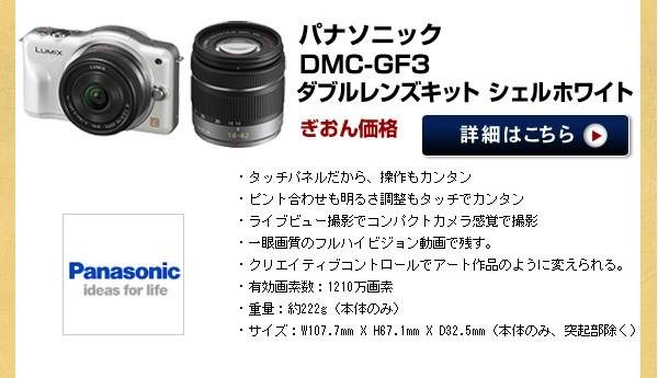 DMC-GF3 ダブルレンズキット シェルホワイト
