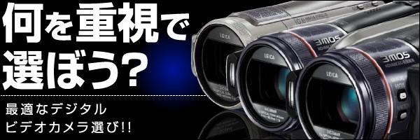 何を重視で選ぼう? 最適なデジタルビデオカメラ選び!!