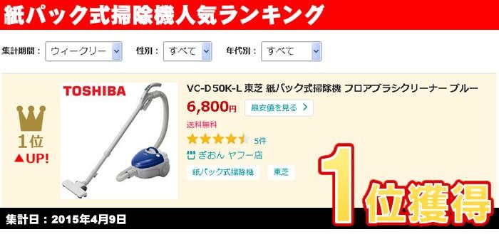 Yahooショッピング ランキング1位獲得