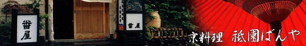 京料理 祇園ばんや