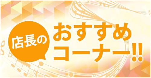 店長のおすすめコーナー!!