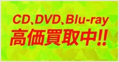 CD、DVD、Blu-ray、高価買取中!!