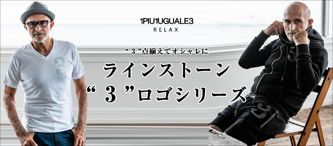 1PIU ラインストーンシリーズ
