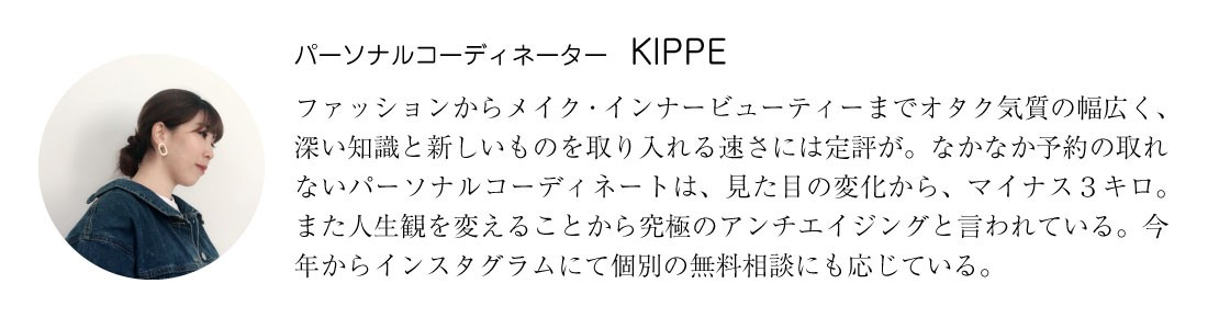 kippe 紹介