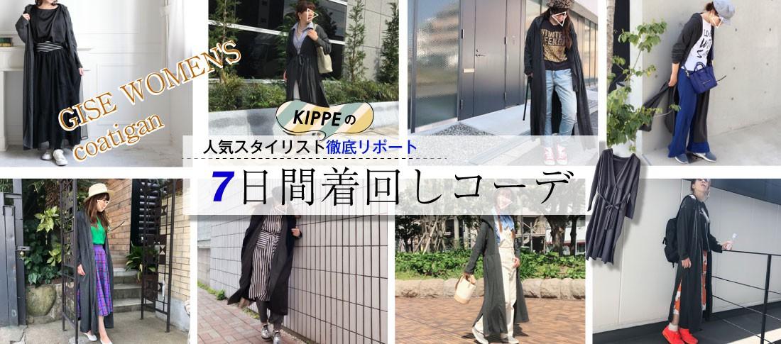 >GISE WOMENS KIPPEの着回し術 特集