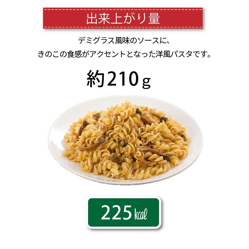 5年保存 非常食 サタケ マジックパスタ きのこのパスタ デミグラス風味 麺 パスタ