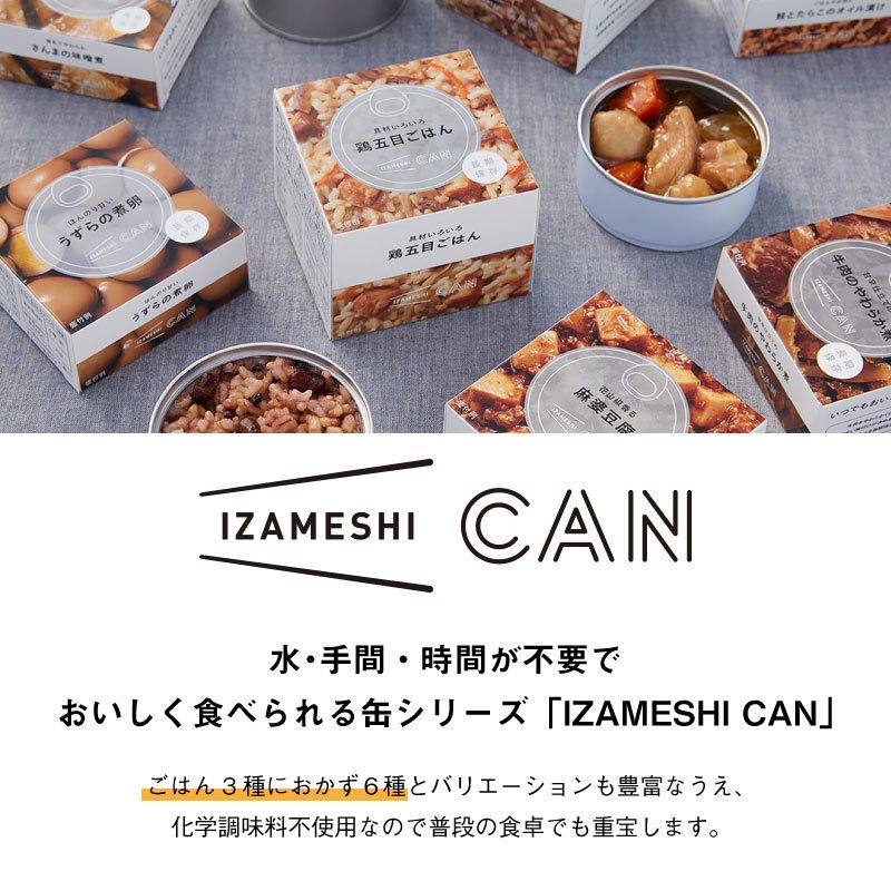 3年保存非常食保存食杉田エースイザメシCAN缶詰おかず野菜と鶏肉の旨味しみこむ筑前煮1食1缶