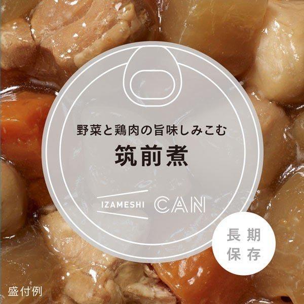 3年保存非常食保存食杉田エースイザメシCAN缶詰おかず野菜と鶏肉の旨味しみこむ筑前煮6食6缶