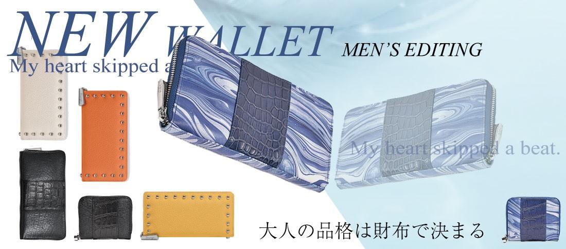 大人の財布 メンズ特集