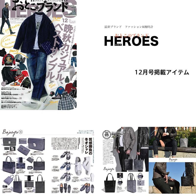 HEROES 12月号掲載