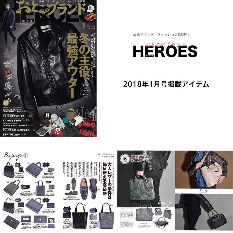 HEROES 1月号掲載