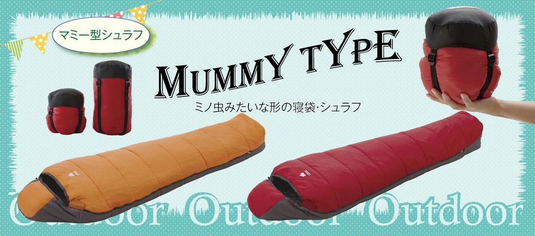 マミー型 寝袋 シェラフ