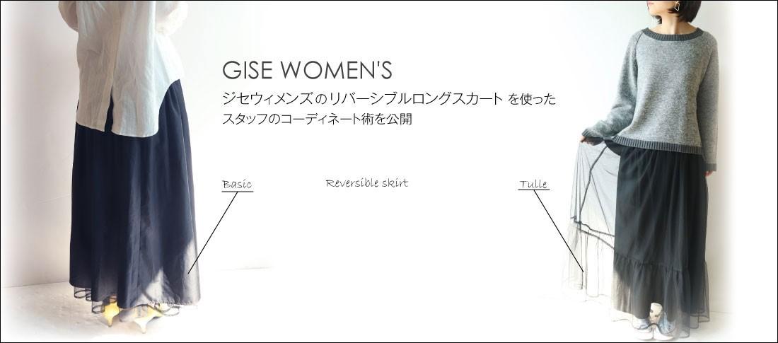 GISE WOMENS リバーシブルスカートコーデ特集