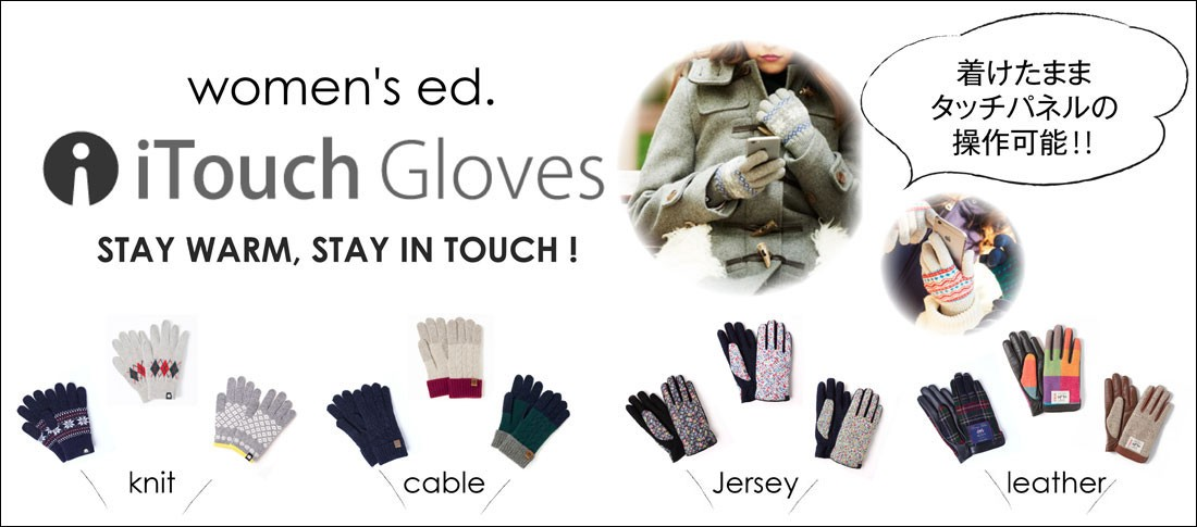 iTouch Gloves アイタッチグローブ レディース特集