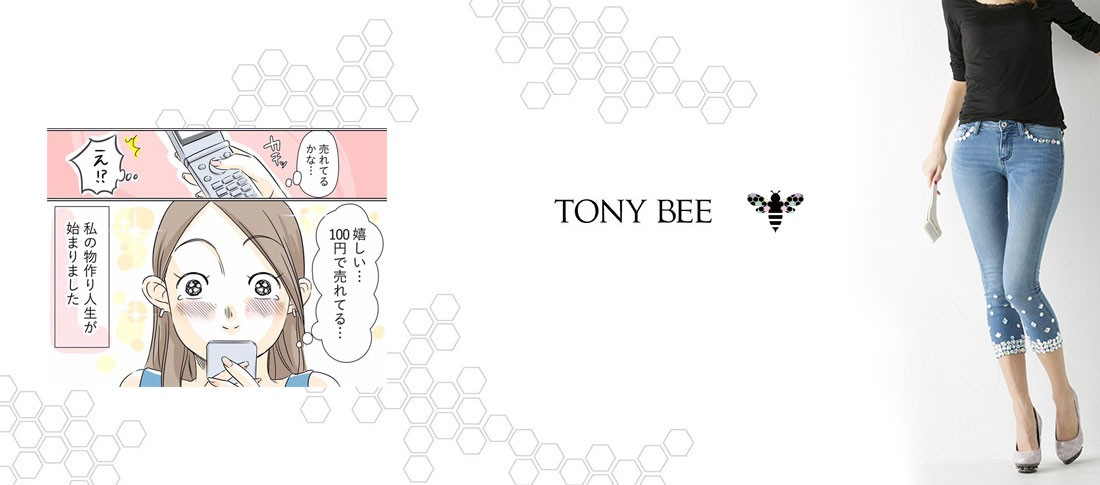 TONY BEE トニービー 今に至るまで