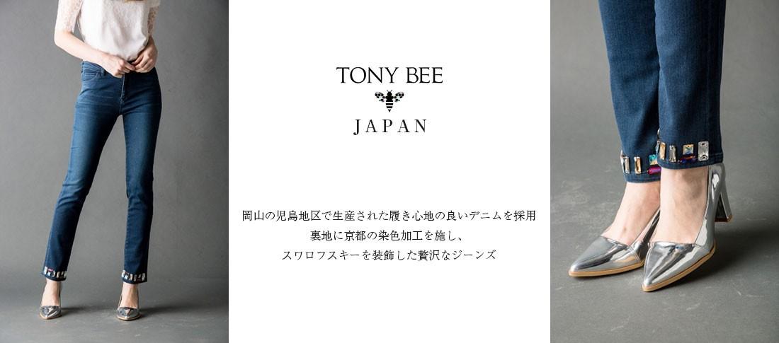 トニービージャパン TONY BEE JAPAN