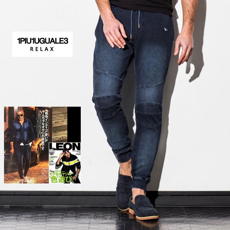 1PIU1UGUALE3 RELAX ウノピゥウノウグァーレトレ リラックス インディゴカノコ バイカージョガーパンツ セットアップ
