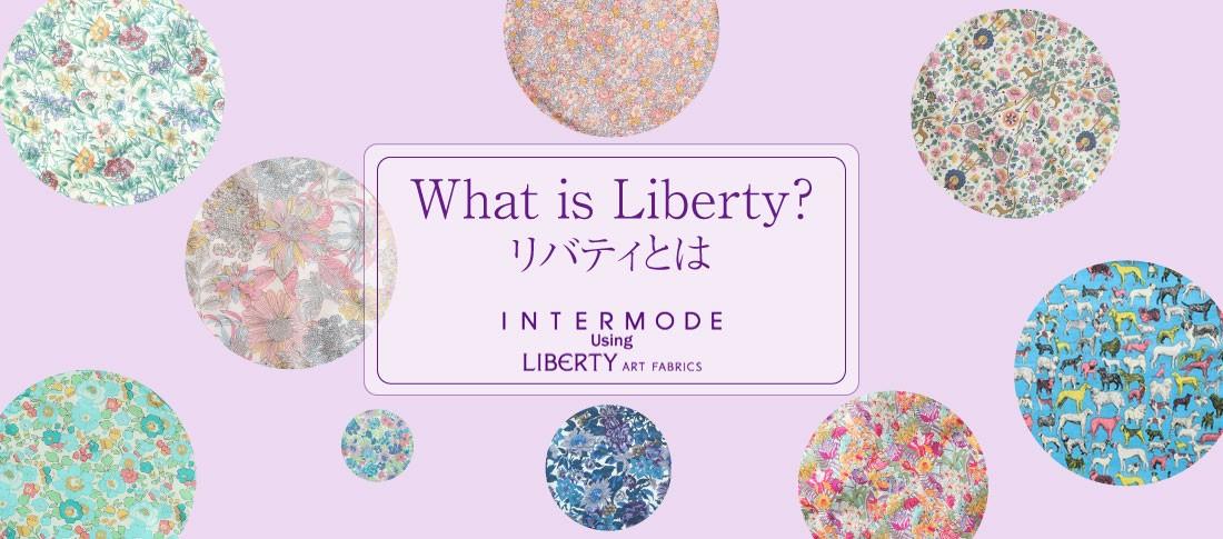 Liberty リバティとは?