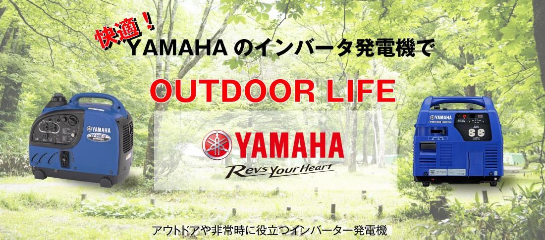 yamaha 発電機