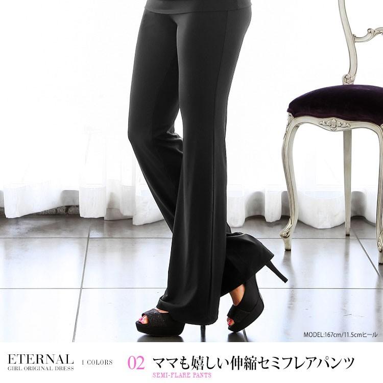 エターナルドレス・ママも嬉しい伸縮セミフレアパンツ・モデル:中北成美