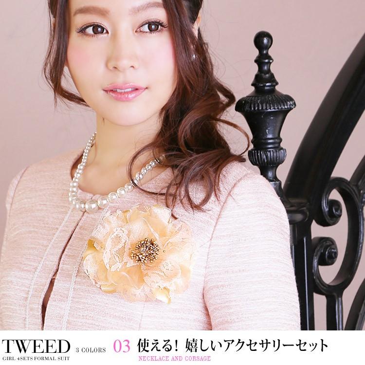 ツイードジャケットスーツセット・使える!嬉しいアクセサリーセット・モデル:青田夏奈