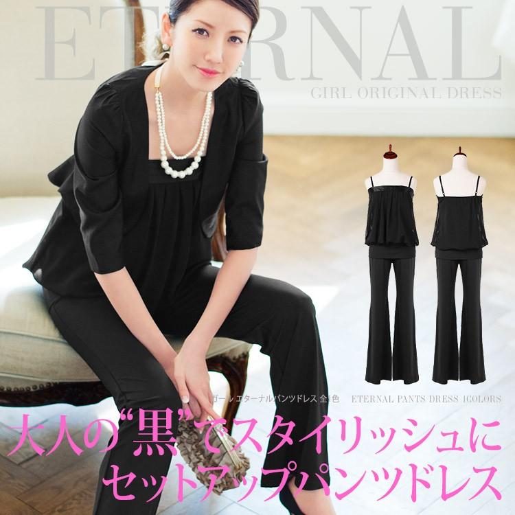 エターナルドレス・オトナの'黒'でスタイリッシュにセットアップパンツドレス・美香