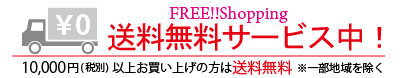 freeshopping