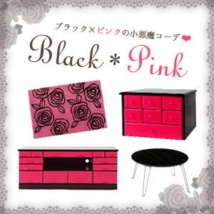 ブラック×ピンク