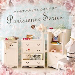 パリジェンヌの家具