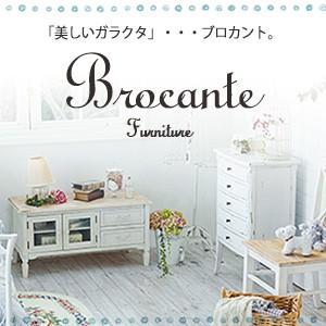 ブロカント家具