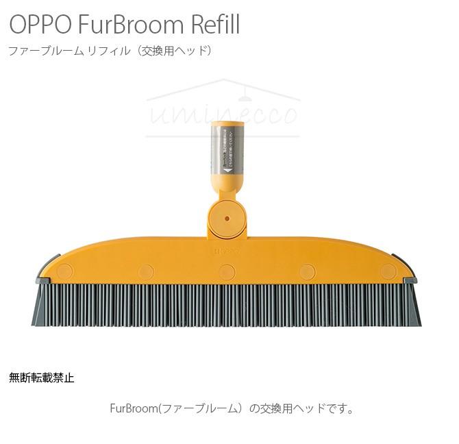 OPPO(オッポ) FurBroom Refill ファーブルーム リフィル CL-688-910-8
