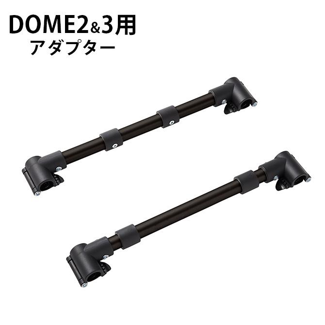 DOME2&3用 アダプター