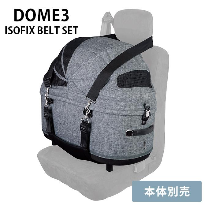 DOME3 ISOFIX BELT SET