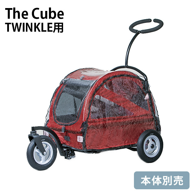 The Cube TWINKLE用レインカバー