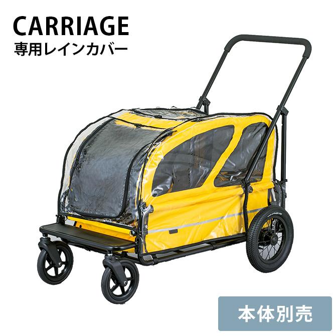 CARRIAGE用レインカバー