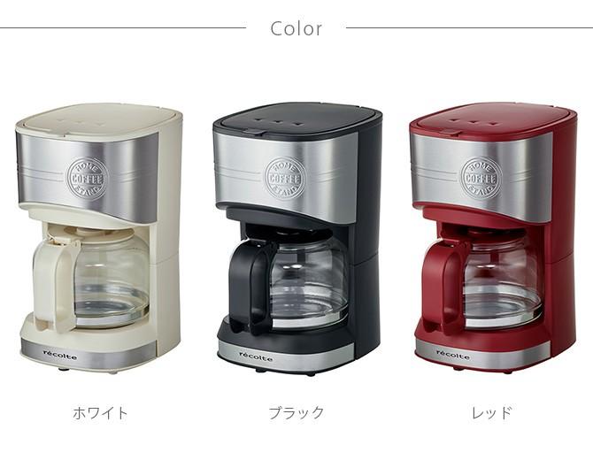 recolte レコルト ホームコーヒースタンド  コーヒーメーカー ドリップコーヒー コーヒー ドリップ 保温 自動電源 おしゃれ ギフト プレゼント 母の日