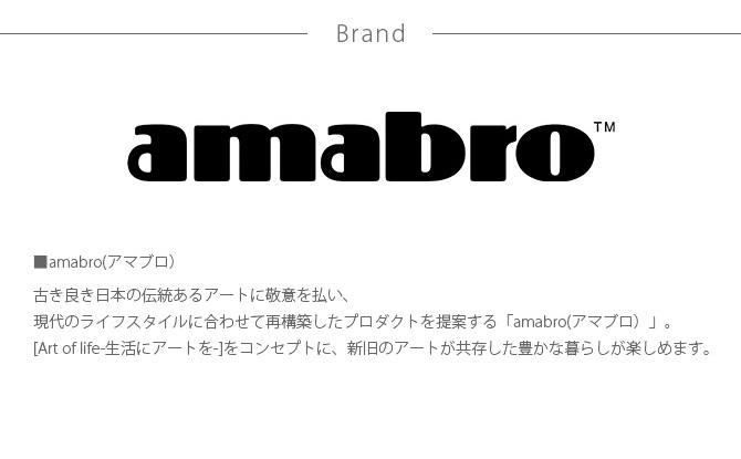 amabro アマブロ ART STONE アート ストーン LL