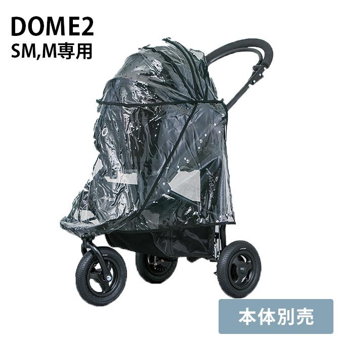 DOME2専用レインカバー